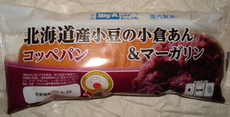 big-a-azuki-oguraan-margarine1.jpg