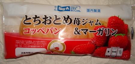 big-a-tochiotome-ichigo-jam-margarine1.jpg