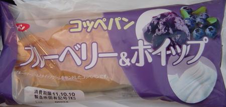 daiichipan-koppepan-blueberry1.jpg