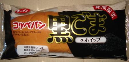 daiichipan-koppepan-kurogoma1.jpg
