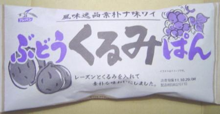fujipan-budokurumipan1.jpg