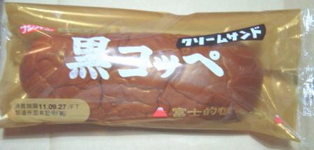 fujipan-kurokoppe1.jpg