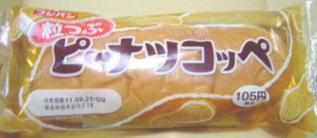 fujipan-peanutskoppe1.jpg