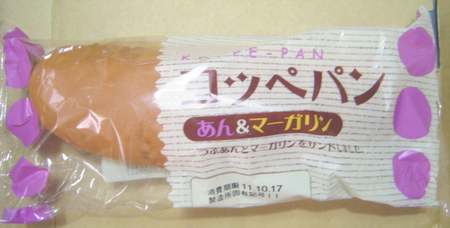 itopan-koppepan-an-margarine1.jpg