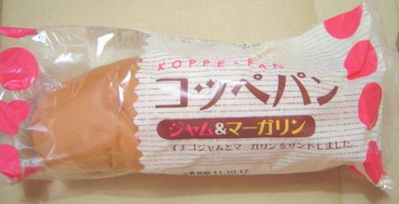 itopan-koppepan-jam-margarine1.jpg