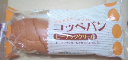 itopan-koppepan-peanutscream1.jpg