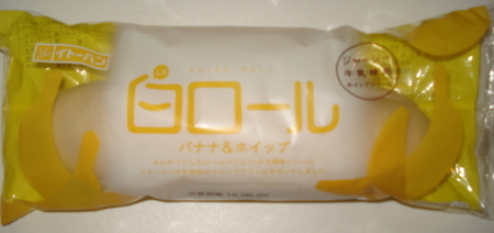 itopan-shiro-roll-banana-whip1.jpg