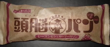 itopan-zunopan-raisin-sugar-magarine1.jpg