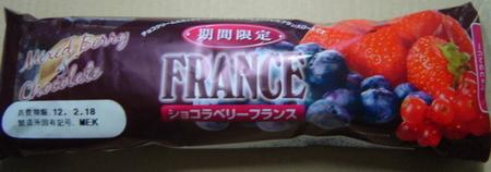 kobeya-chocoberry-france1.jpg