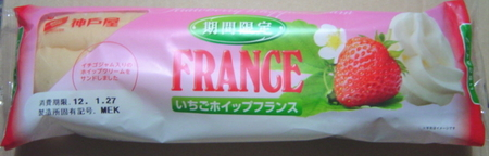 kobeya-ichigowhip-france1.jpg