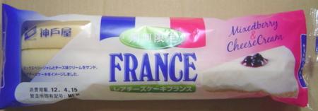 kobeya-rarecheese-france2.jpg