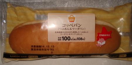 lawson-koppepan-tsubuan-margarine1.jpg
