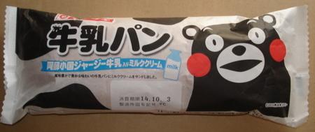 yamazaki- gyunyupan-asooguni1.jpg