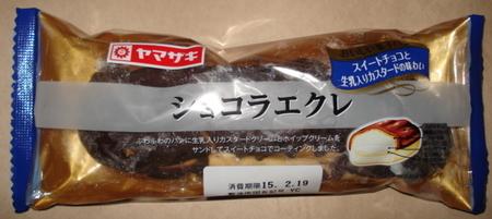 yamazaki-chocola-eclair1.jpg