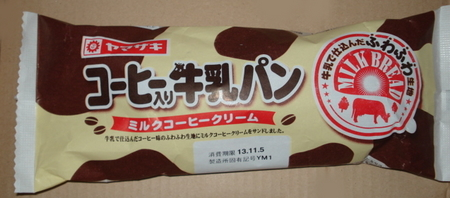 yamazaki-coffee-milkpan1.jpg