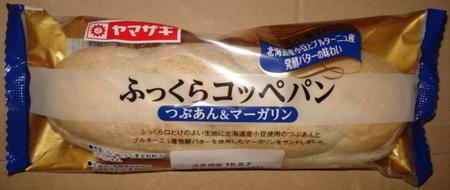yamazaki-fukkura-koppepan-tsubuan-margarine1.jpg