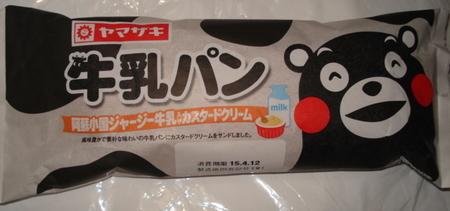 yamazaki-gyunyupan-custard1.jpg