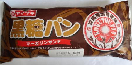yamazaki-kokutopan-margarine2.jpg