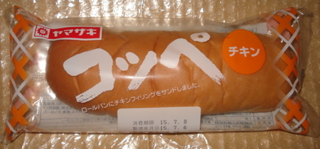 yamazaki-koppe-chicken1.jpg