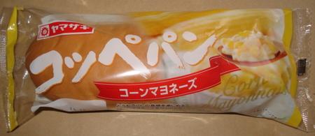 yamazaki-koppepan-cornmayo1.jpg