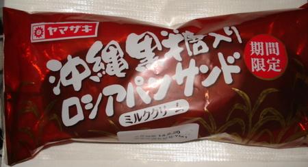 yamazaki-okinawakokuto-russiapan-milk1.jpg
